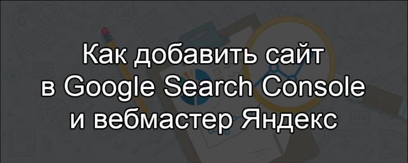 Как добавить сайт в Google Search Console и Вебмастер Яндекс самостоятельно